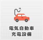 電気自動車、充電設備