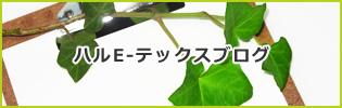ハルE-テックスブログ