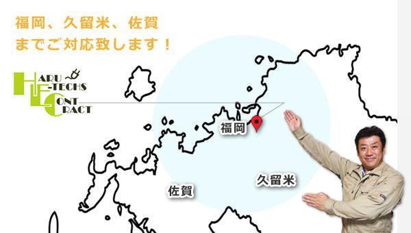 福岡、北九州、久留米、佐賀までご対応致します
